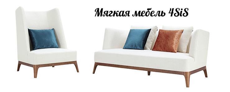 Мягкая мебель 4SIS